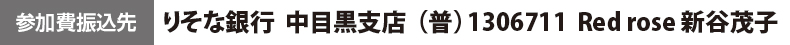 参加費振込先 りそな銀行 中目黒支店(普)1306711 Red rose 新谷茂子