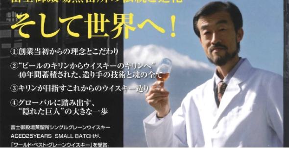 【終了】2018年 3月11日開催|富士御殿場蒸留所の原酒づくりとブレンドの真髄