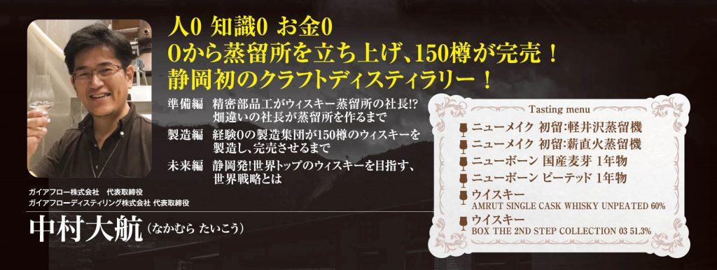 人ゼロ 知識ゼロ お金ゼロ。 ゼロから蒸留所を立ち上げ、150樽が完売!静岡初のクラフトディスティラリー