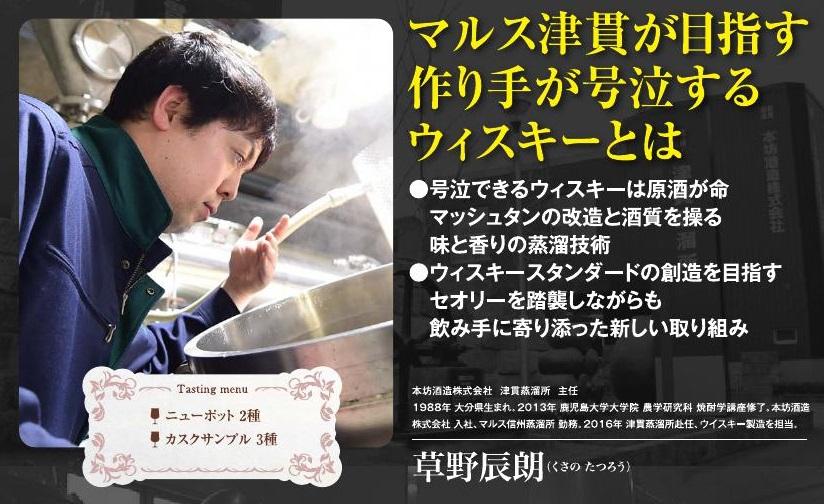 2019年 10月6日開催|マルス津貫が目指す造り手が号泣するウイスキーとは|元山崎の工場長が語る!山崎の'香味'について