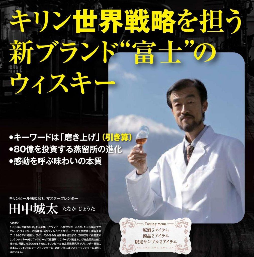2020年 11月11日開催|キリン世界戦略を担う新ブランド❝富士❞のウィスキー|ジャパニーズウイスキーの歩みとこれから